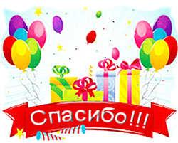 Слова благодарности за поздравления с днем рождения