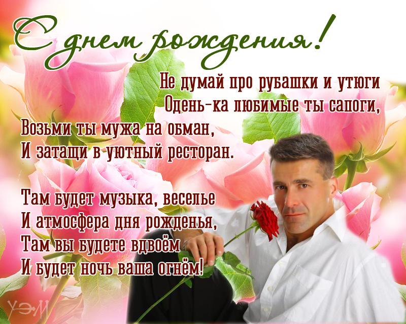 Поздравление с днем рождения мужчине от женщине
