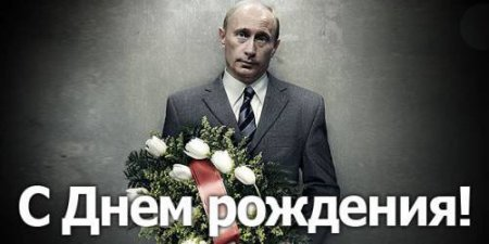 Поздравления с днем рождения женщине от Путина