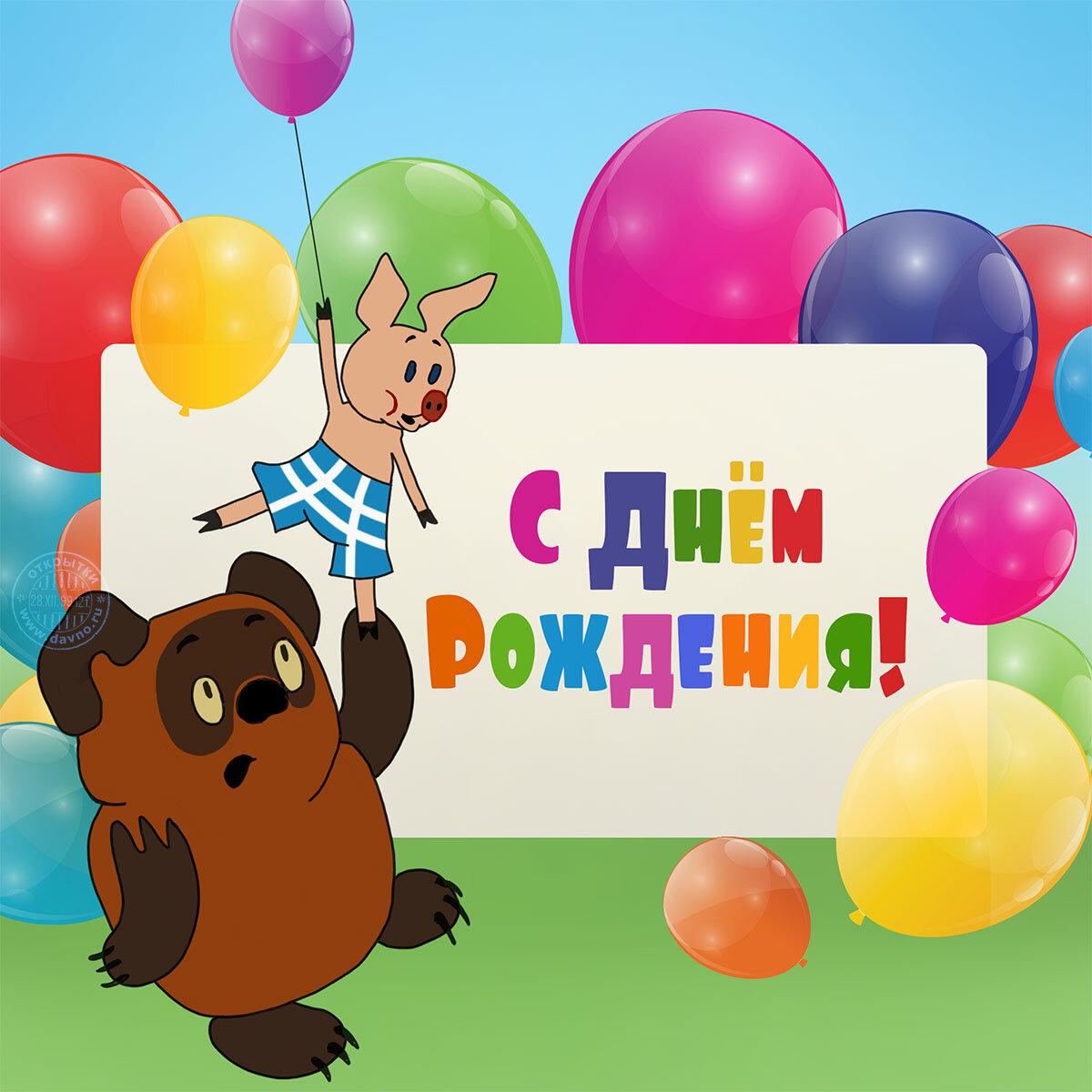 Для, поздравительные картинки на день рождения детям