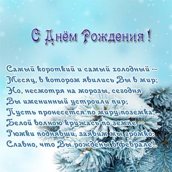 Картинки с днем рождения зимние девушке, для