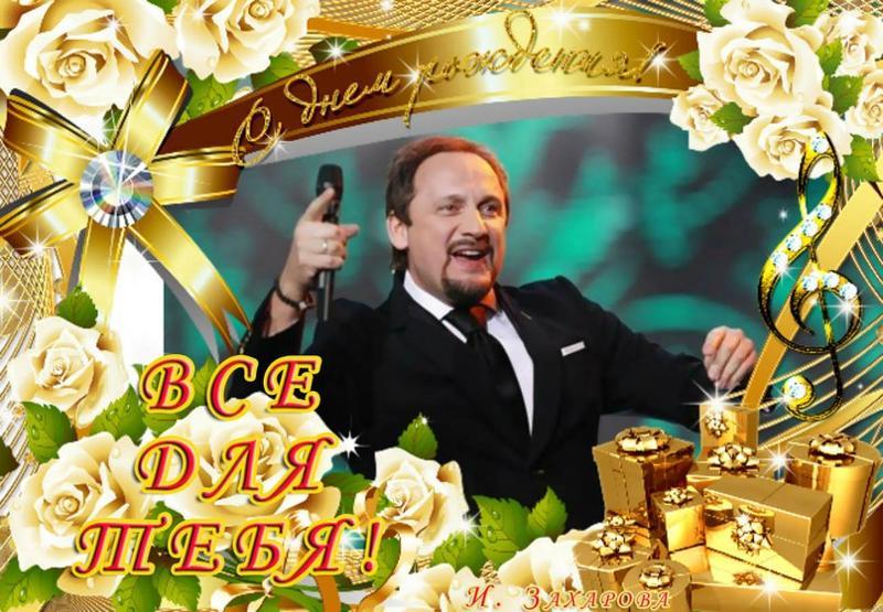 поздравление с днем рождения от известных людей александру началом работы застелите
